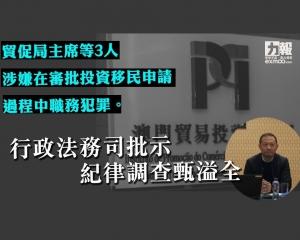 行政法務司批示紀律調查甄溢全