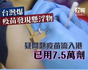 疑問題疫苗流入港 已用7.5萬劑