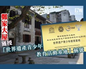 鄭家大屋獲授「世界遺產青少年教育活動基地」稱號