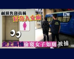 企上馬桶偷窺女子如廁被捕