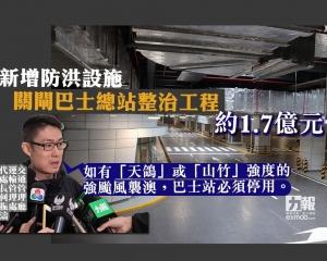 關閘巴士總站整治工程約1.7億元