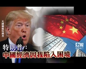 特朗普:中國經濟因我陷入困境