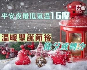 溫暖聖誕節後 除夕或轉冷