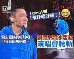 劉德華聲沙落淚 演唱會腰斬