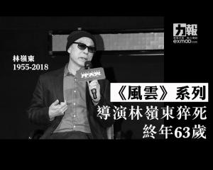 《風雲》系列導演林嶺東猝死 終年63歲