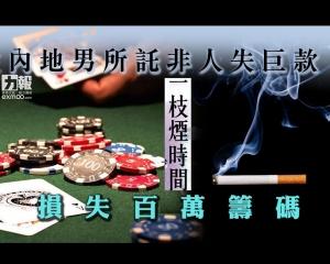 一枝煙時間損失百萬籌碼