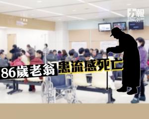 86歲老翁患流感死亡