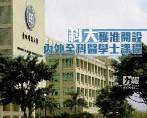 科大獲准開設內外全科醫學士課程
