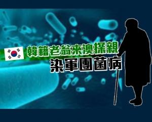 韓籍老翁來澳探親染軍團菌病