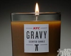 英KFC推肉味蠟燭 刺激味蕾