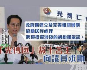 冀政府建立機制處理跨境投資問題