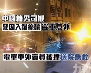 電單車外賣員被撞送院急救