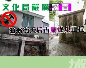 文化局嚴厲讉責漁翁街天后古廟違規工程