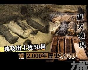 埃及出土近50具逾2,000年歷史木乃伊