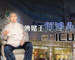 傳賭王何鴻燊轉入ICU