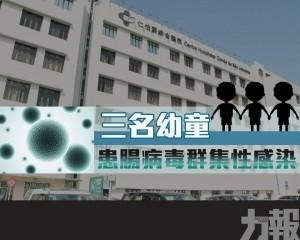 三名幼童患腸病毒群集性感染