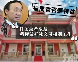 譚俊榮:目前希望做好社文司工作
