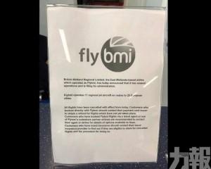英倫航空突宣布結業