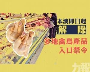 本澳即日起解除多地禽鳥產品入口禁令
