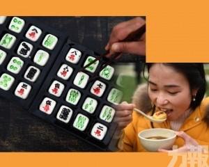 重慶景區推「麻雀湯圓」吸客