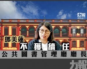 鄧美蓮不獲續任公共圖書管理廳廳長