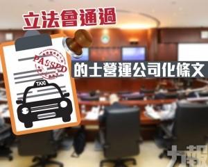立法會通過的士營運公司化條文