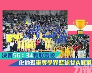 化地瑪重奪學界籃球女A冠軍