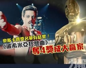 《波希米亞狂想曲》奪4獎成大贏家