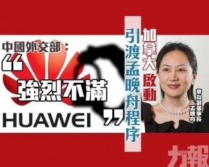 中國外交部表強烈不滿