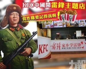 KFC中國開「雷鋒主題店」