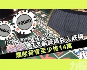 爛賭荷官至少偷14萬