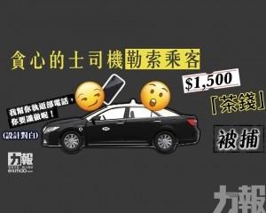 貪心的士司機勒索乘客千五蚊「茶錢」被捕