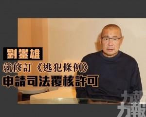劉鑾雄就修訂逃犯條例申請司法覆核許可