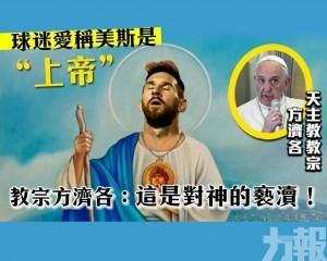 教宗方濟各:這是對神的褻瀆!