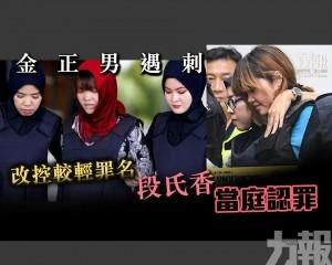 【金正男遇刺】改控較輕罪名 段氏香當庭認罪
