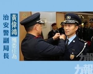 黃偉鴻獲委任為治安警副局長