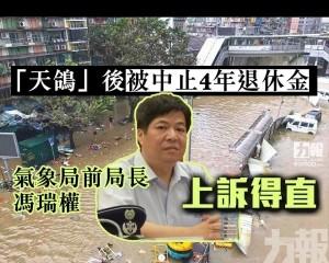 氣象局前局長馮瑞權上訴得直