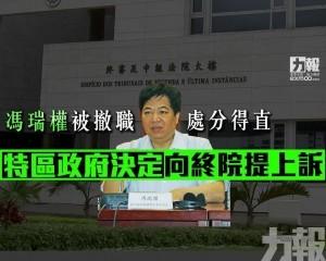 特區政府決定向終院提上訴