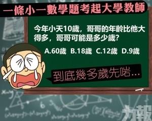 一條小一數學題考起大學教師