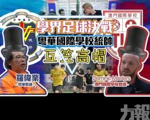 粵華激鬥國際學校統帥互笠高帽