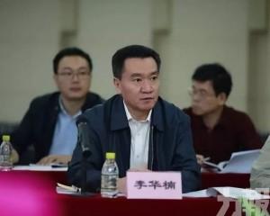 深圳前副書記李華楠遭雙開審查