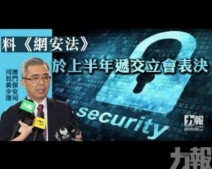 黃司:料《網安法》於上半年遞交立會表決
