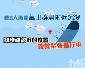 初步確認沉船位置 搜救緊張進行中
