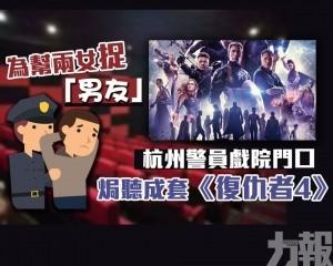 杭州警員戲院門口焗聽成套《復仇者4》