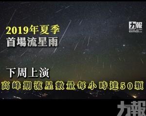 2019年夏季首場流星雨下周上演