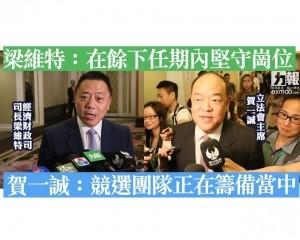 賀一誠:5月20左右正式宣布參選特首