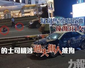 的士司機涉過失傷人被拘