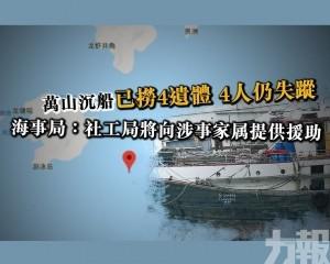 海事局:社工局將向涉事家属提供援助