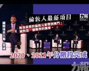 2020、2021年分階段完成