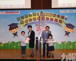 冀社會關注兒童權利